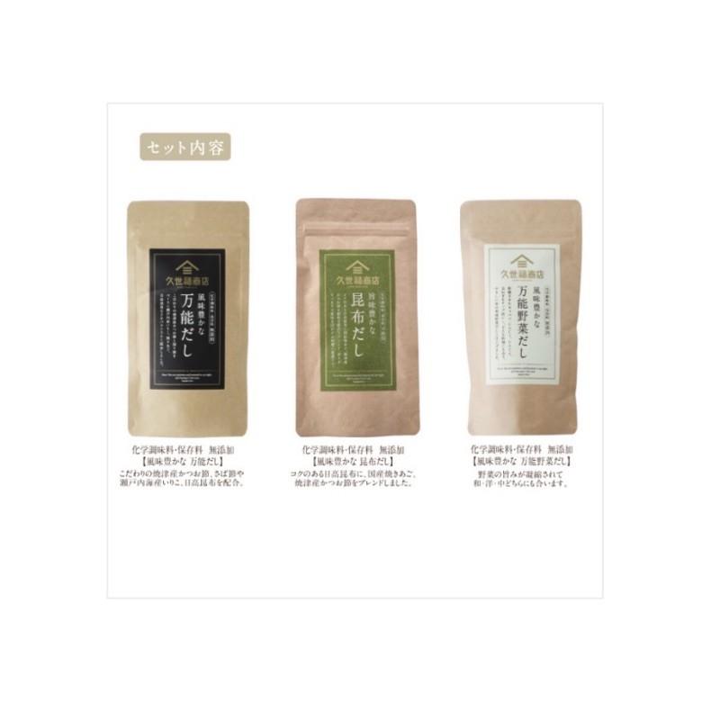《預購》日本 久世福 人氣商品高湯包禮盒 昆布 蔬菜 萬用高湯包