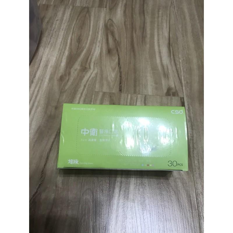 醫療級 特殊色 x 中衛 🔥炫綠🔥全新 口罩盒裝30入