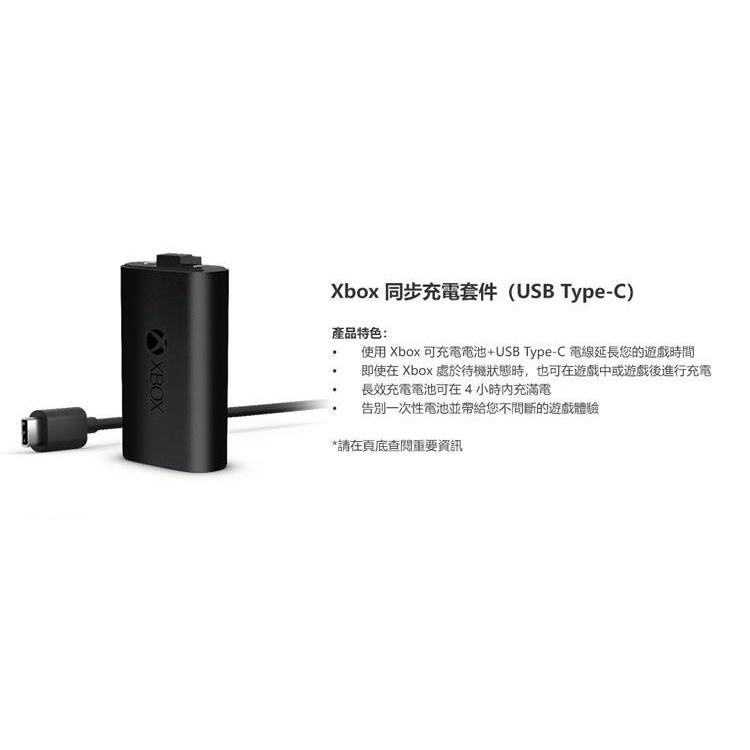 [龍龍3C] 微軟 Microsoft XBOX ONE Series 控制器 手把 同步 充電套件 搖桿 充電電池