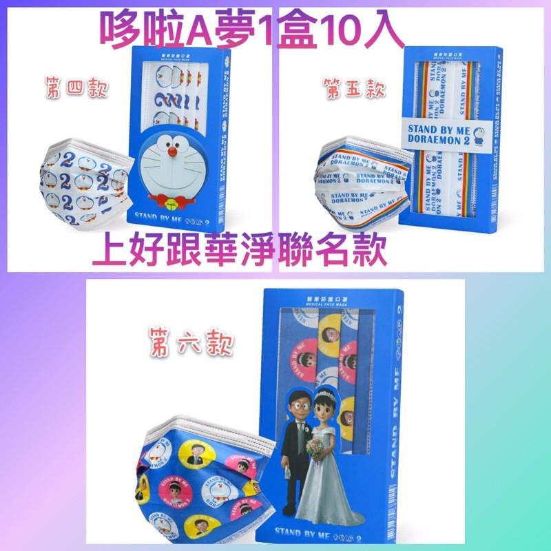 預購款 超萌哆啦A夢 成人 兒童醫療口罩 盒裝10入🌟上好工廠代工🌟小叮噹第一款2月3號統一出貨🌟
