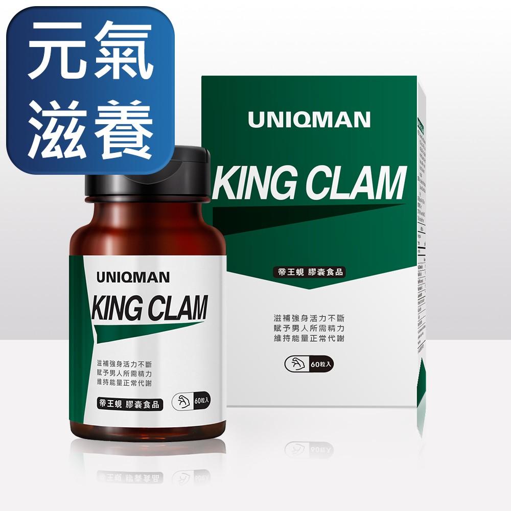 UNIQMAN 帝王蜆 膠囊 (60粒/瓶) 官方旗艦店
