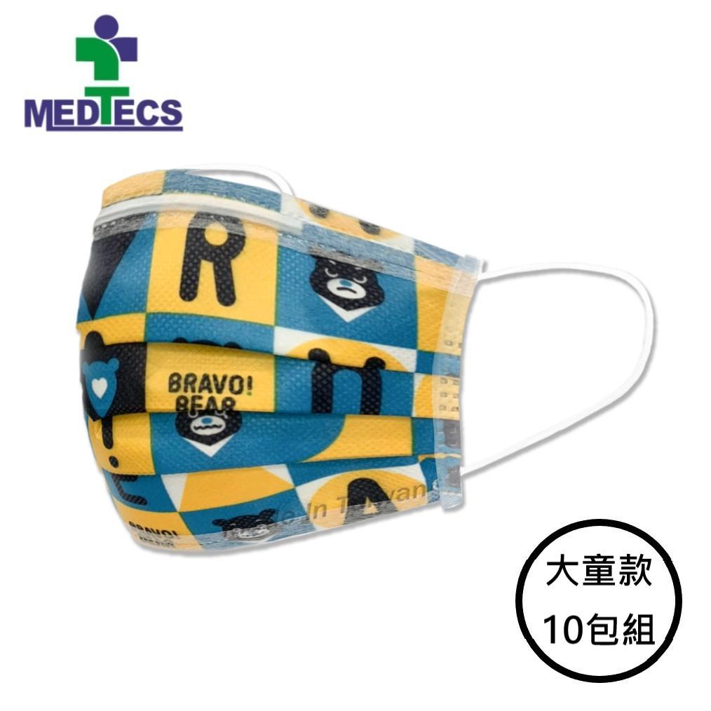 MEDTECS美德醫療 [大童款10包組]美德醫用口罩(未滅菌) 熊讚-巧拼黃 一包5入 (共50片) 免運費