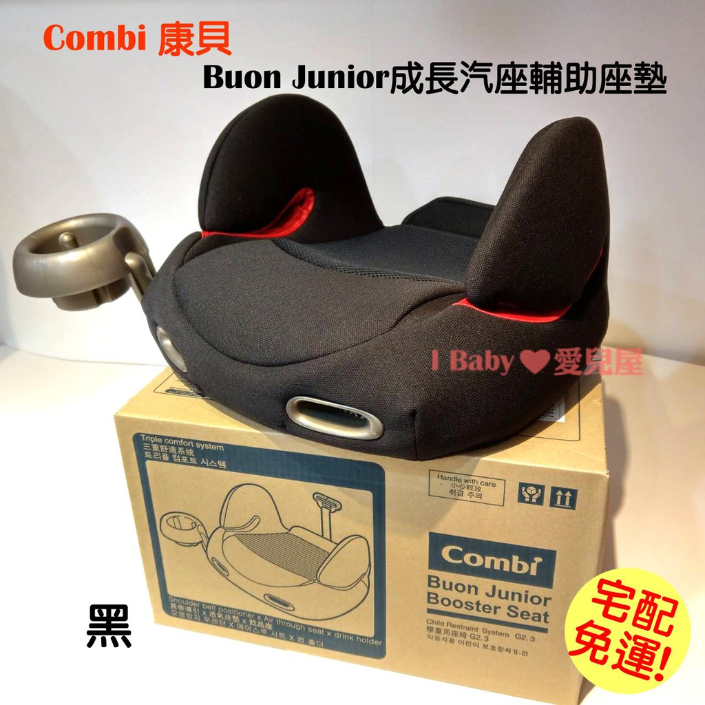 Buon Junior 成長汽座輔助座墊 (2色) 汽車座椅 輔助墊 增高墊 宅配免運