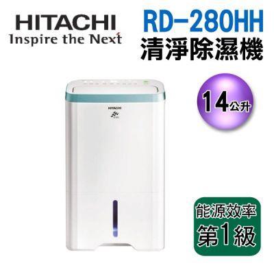 HITACHI日立 14公升清淨型除濕機RD-280HH 內建Wifi 可遠端控制 超低價供應中
