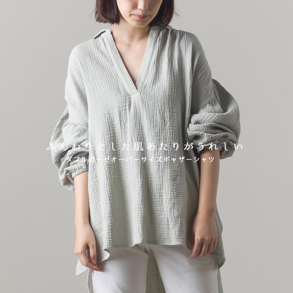 日系品牌 OMNES雙層紗布襯衫\薄外套\褶皺襯衫輕柔觸感