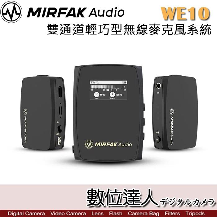 MIRFAK WE10 雙通道輕巧型無線麥克風系統 一對二 / 相機麥克風 podcast 播客 錄音 數位達人