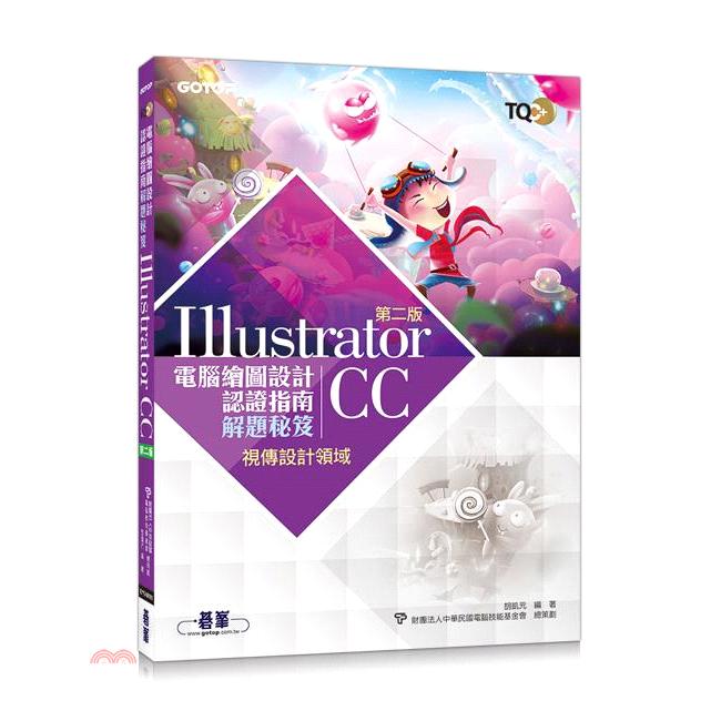 《碁峰資訊》TQC+電腦繪圖設計認證指南解題秘笈-Illustrator CC[79折]
