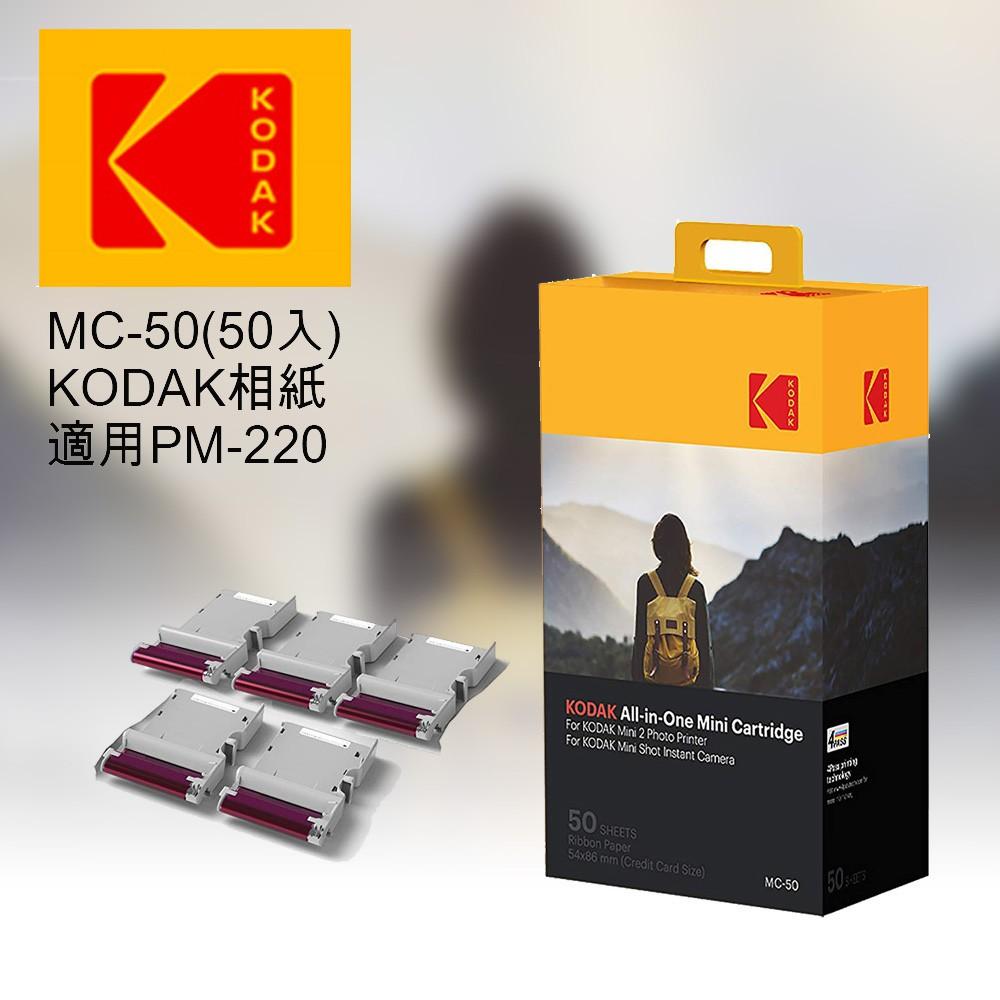 【免運】KODAK 柯達 MC-50 mini 2 專用相紙 公司貨 【內含相片紙50張】