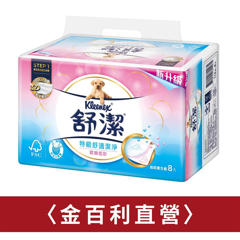 舒潔-炫彩特級舒適抽取衛生紙