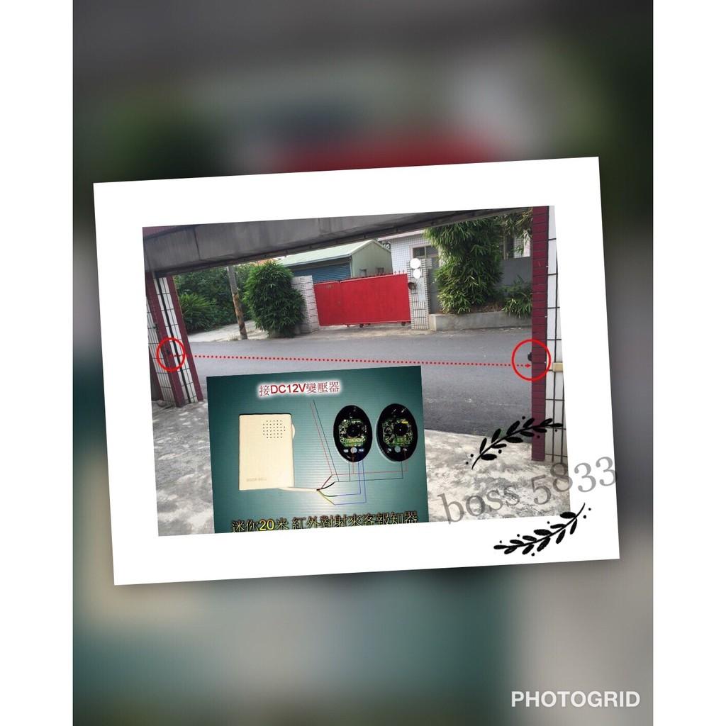 套餐組 對射 門鈴 單光束20米紅外線感應器對照開關+ 來客告知 有線門鈴 叮咚門鈴 開放式店面來客報知器