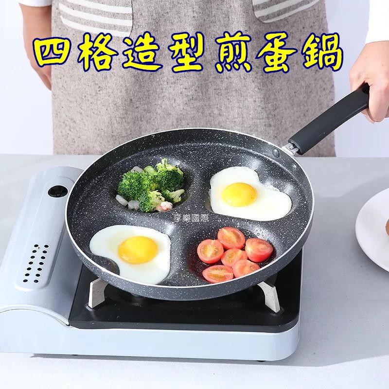 廚房大師-麥飯石造型四孔煎蛋鍋28CM 不粘鍋 平底鍋 紅豆餅鍋 煎鍋 煎盤 烤盤 多功能鍋異形鍋