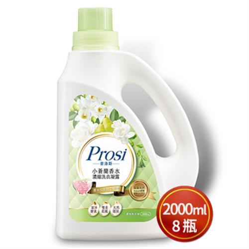 普洛斯Prosi 香水洗衣凝露(小蒼蘭蜜絲X2000mlX8瓶)[大買家]