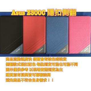 Asus Z300C P023 Z300M 10吋 ZenPad 10 可站立 書本式 皮套 保護殼 保護套 隱形磁扣 台南市