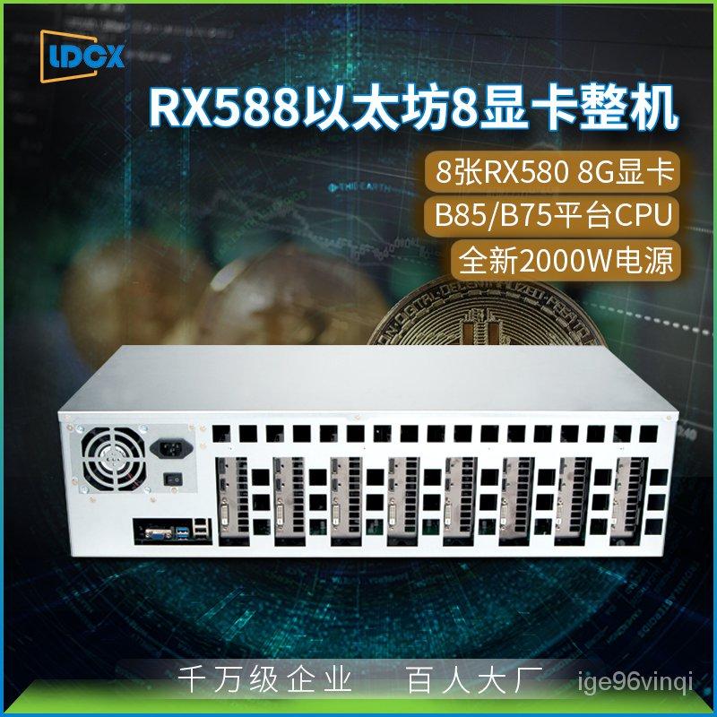 挖礦機  聯達以太坊ETH  BTC 8顯卡RX580 8G整機平台服務器主機