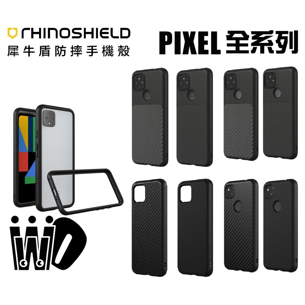 犀牛盾 Pixel 5 4a 4 4XL 手機殼 防摔殼 邊框 Solisdsuit 經典款 台灣公司貨 原廠正品