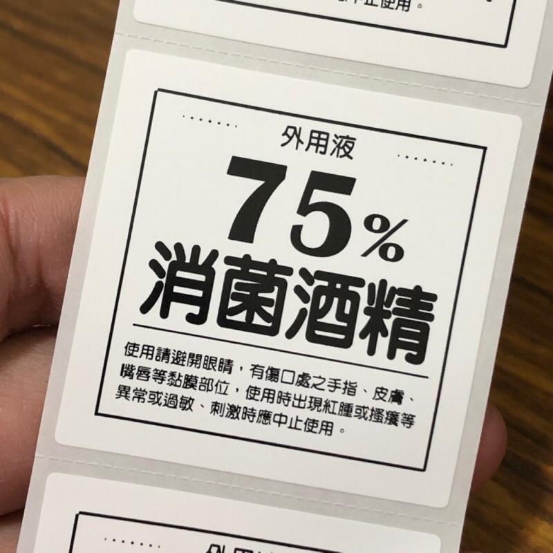 現貨🔥75%消毒酒精大中小瓶