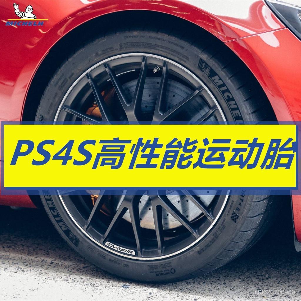 【新店促銷】米其林輪胎PS4S 235/35R19 225/245/255/265/275/30 40 45R20 18