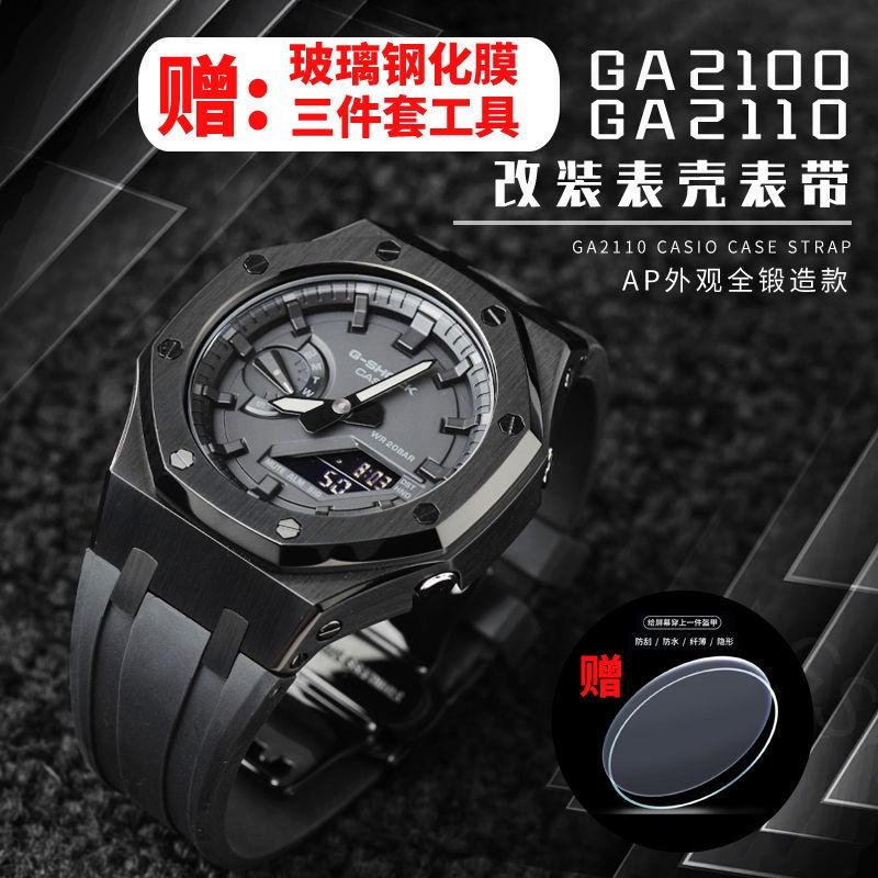 智能優選賣場手表改裝配件GA-2100 2110AP農家橡樹改裝表帶表殼三代膠帶