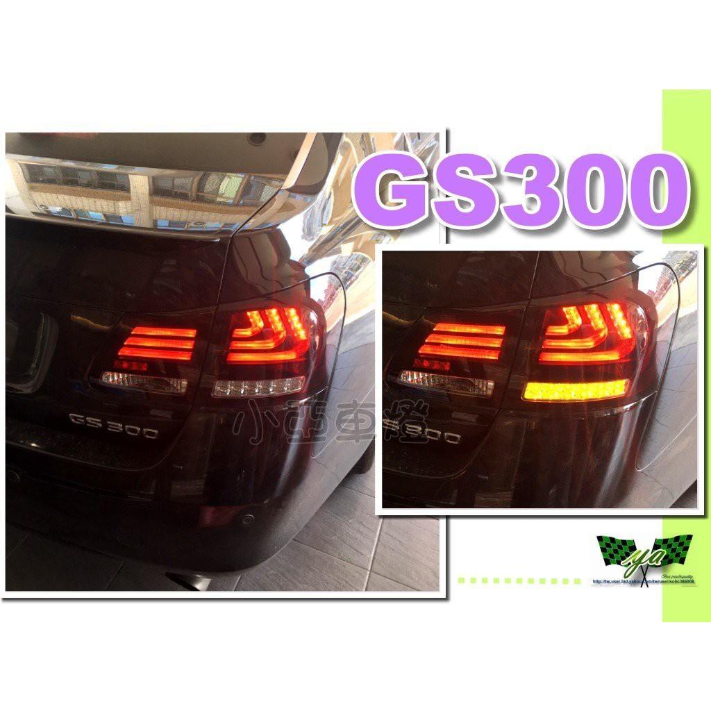 小亞車燈改裝*安裝LEXUS GS350尾燈 GS430 GS300 06 07 08 09 年 LED 光柱 尾燈