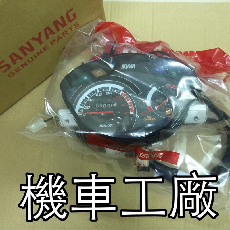機車工廠 最新高手125 噴射 新高手 高手125 儀錶 速度錶 碼錶 碼表 里程表 SANYANG 正廠零件