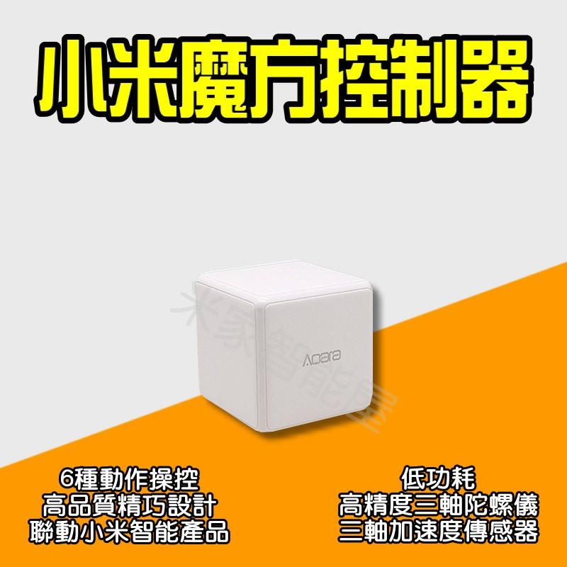 ✠ 小米魔方控制器 ✠ 小米有品 米家 Aqara 智能 魔方控制盒 遙控器 萬能控制