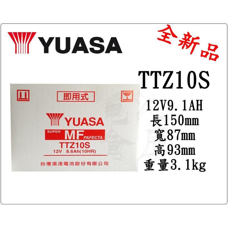 *電池倉庫*全新湯淺YUASA機車電池 TTZ10S(同GTZ10S YTZ10S)10號機車電池 最新到貨