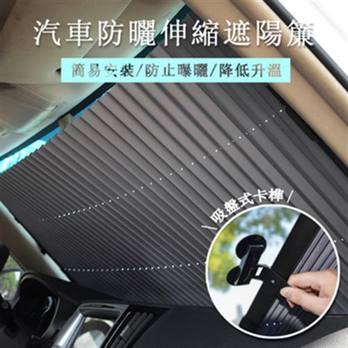 汽車防曬隔熱伸縮遮陽簾 70-150x155cm[大買家]