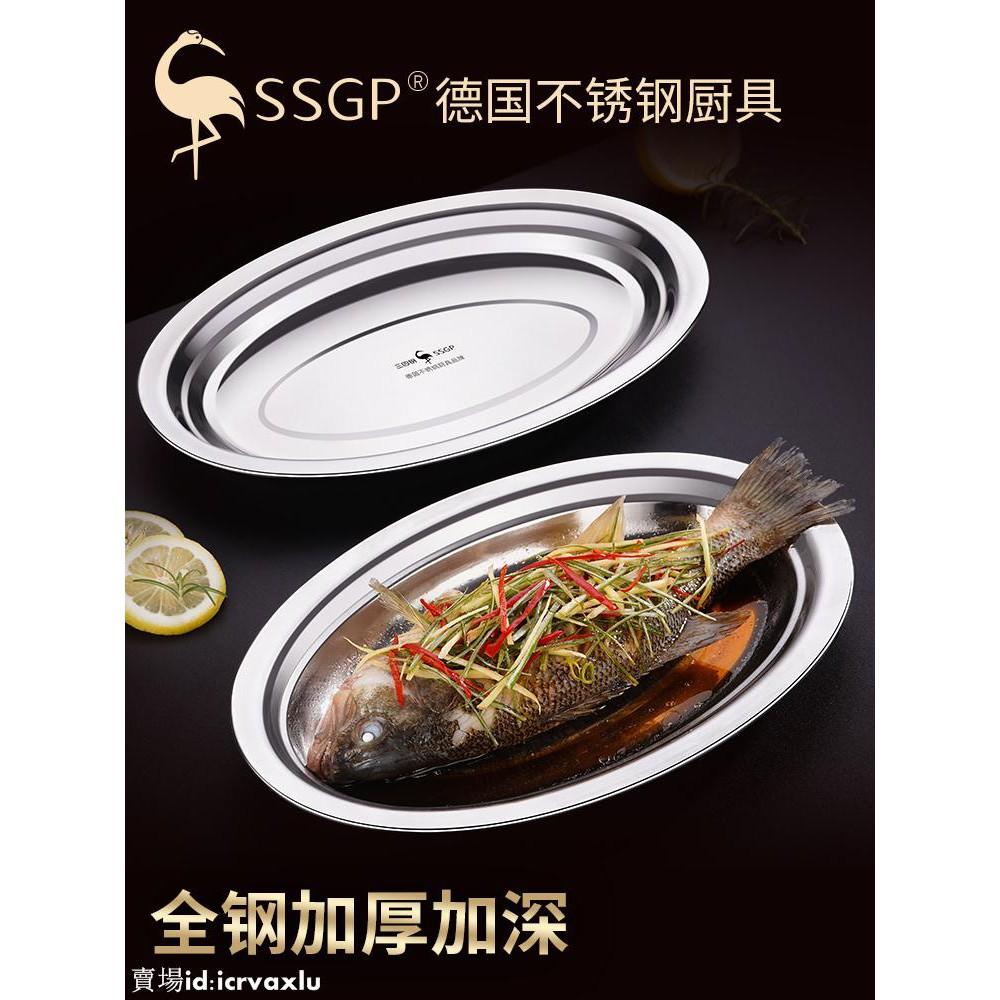 生活用品*直播專享 德國SSGP蒸魚盤304不銹鋼蒸魚盤菜盤燒烤盤