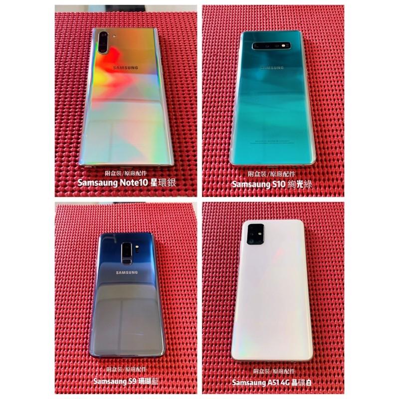 超新二手機 中古機 三星 Samsung Note10 銀 S10 綠 S9 藍 A51 白