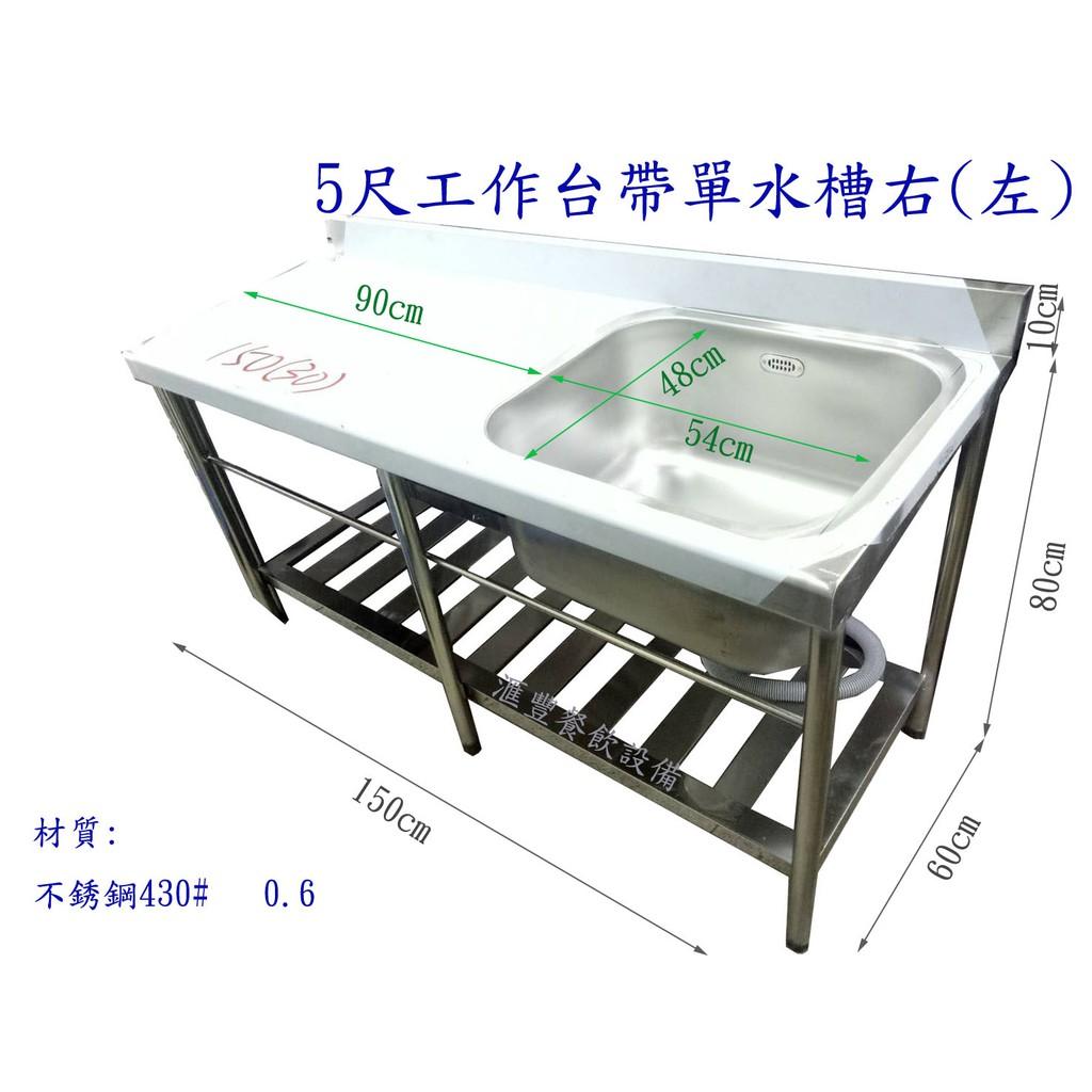 滙豐餐飲設備~全新~5尺不銹鋼單口深水槽+平台/另售各式不銹鋼設備爐具工作台水槽冰箱煙罩攔渣槽