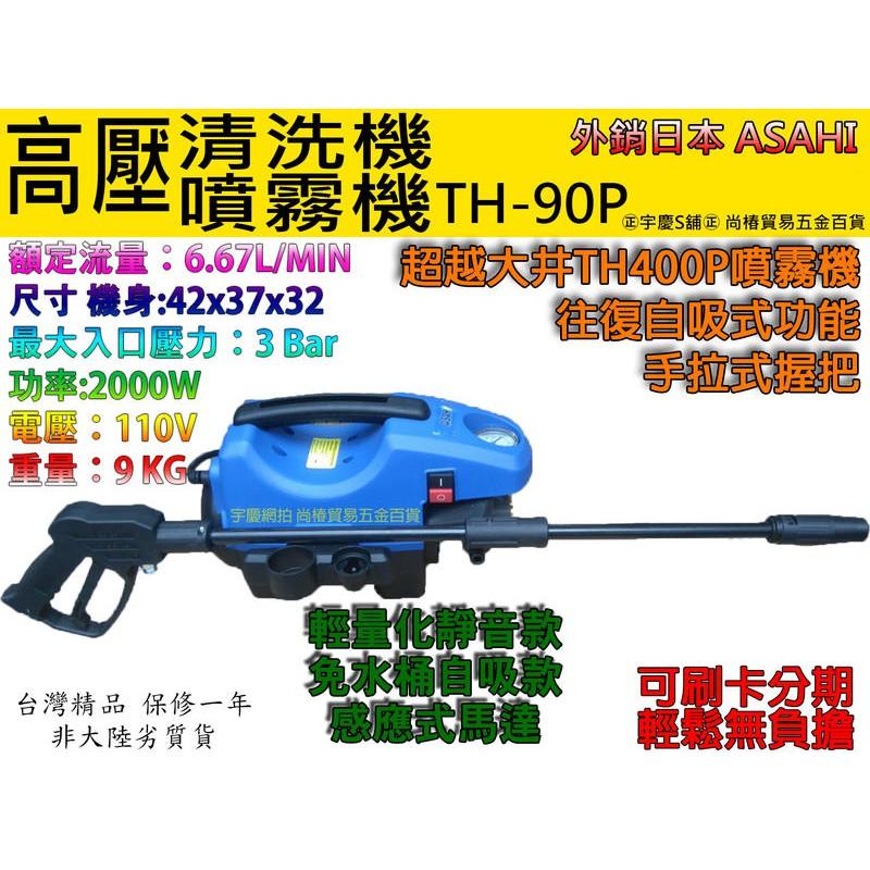 ㊣宇慶S舖㊣刷日本ASAHI自吸式高壓清洗機 噴霧機 TH-90P 2000W感應式馬達洗車機/沖洗機/大井TH400P