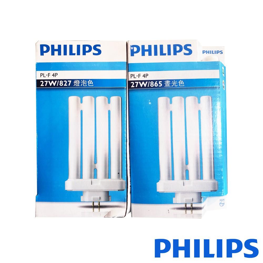 【清倉】PHILIPS飛利浦 一字型BB並排省電燈管 27W 晝光/燈泡色 (PL-F 27W)