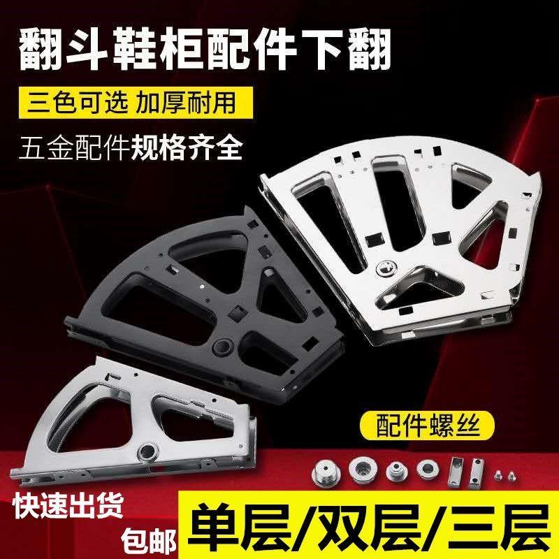 【ss】超薄304不銹鋼鞋架翻斗鞋柜配件暗藏式斜板鞋櫃塑料翻轉櫃連接架