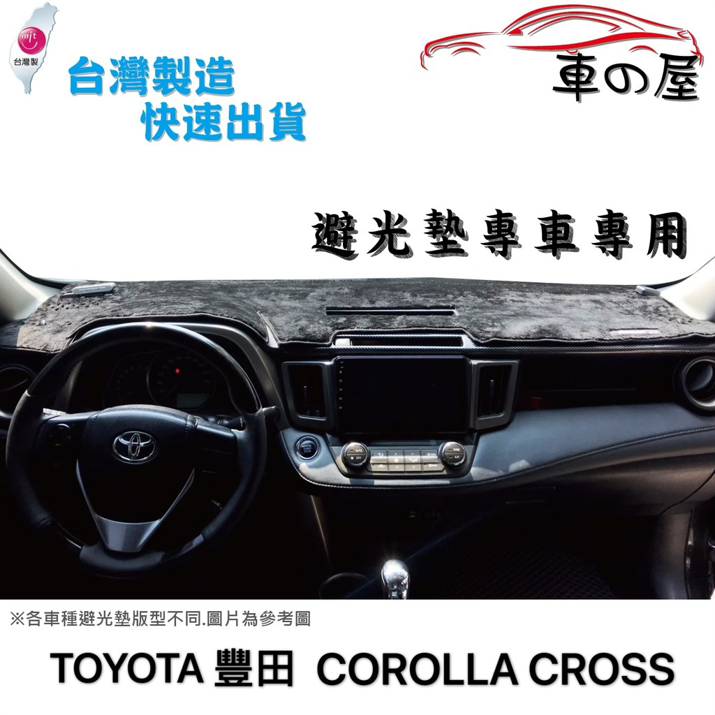 儀表板避光墊 TOYOTA 豐田 COROLLA CROSS 專車專用  長毛避光墊 短毛避光墊 遮光墊