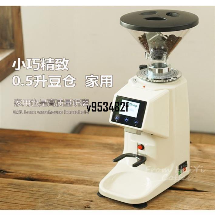 【免運】意式電控定量磨豆機專業商用咖啡館電動磨粉機家用研磨機可選110V❤️v953482f