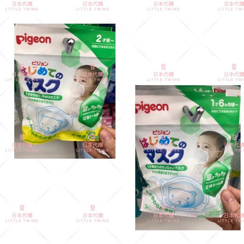 LiTTLETWINS日本代購🇯🇵現貨✨pigeon幼兒熊熊3D🐻造型口罩