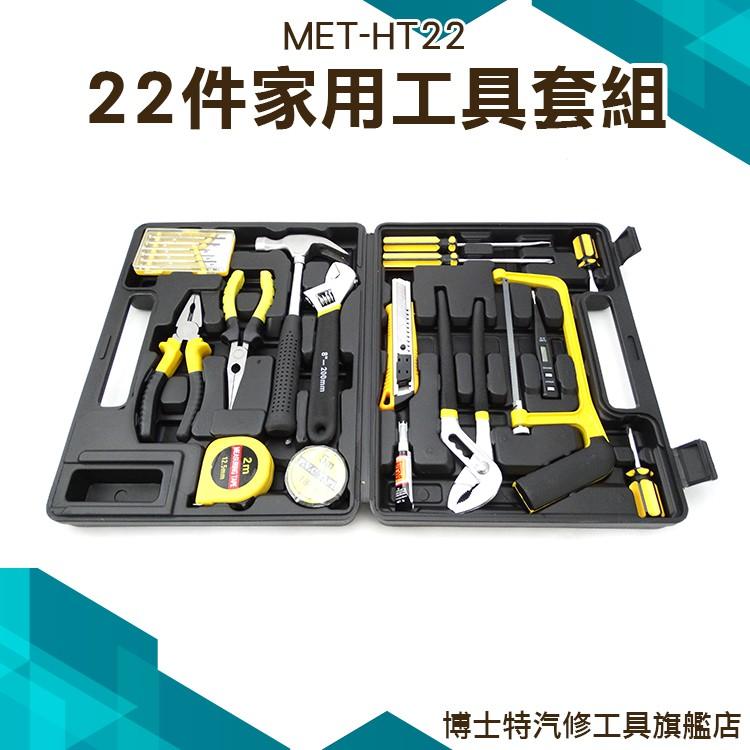 《博士特汽修》22合一家用工具組 HT22 尖嘴鉗 居家用具 電工膠帶 羊角錘 螺絲起子 HT22