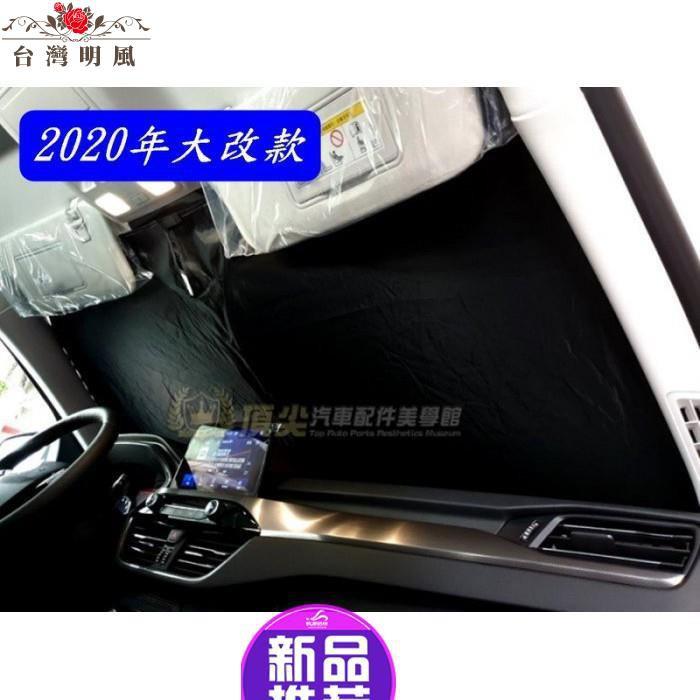 現貨FORD福特 2代3代【KUGA前擋遮陽簾】2013-2021年KUGA專用 苦瓜 酷卡窗簾 前遮陽板