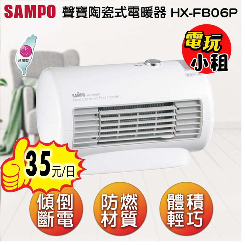 【電玩小租】SAMPO聲寶:陶瓷式電暖器 HX-FB06P
