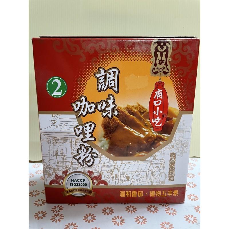 小磨坊調味咖哩粉/600公克