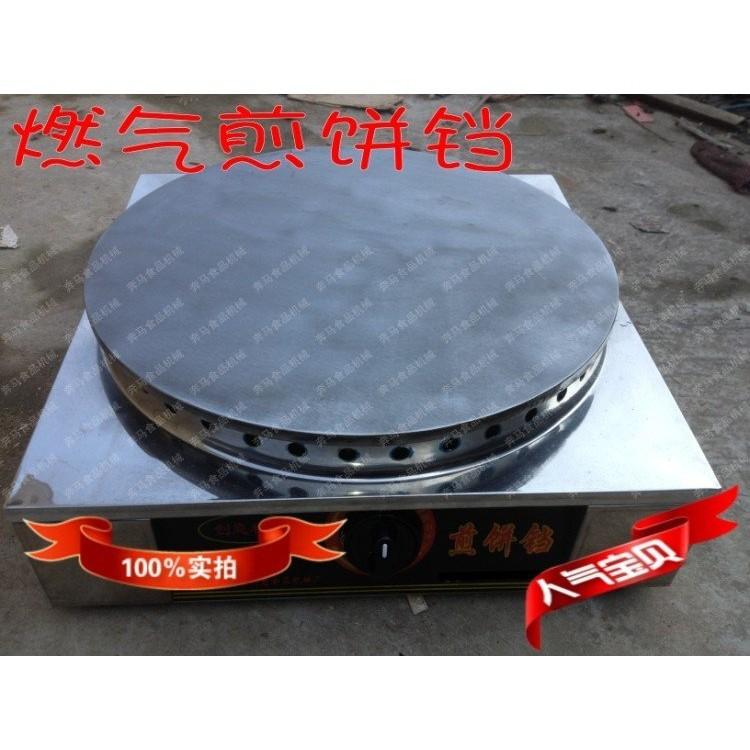 [廠商直銷]39cm瓦斯款可麗餅機 可麗餅爐 煎餅機 煎餅爐春卷皮