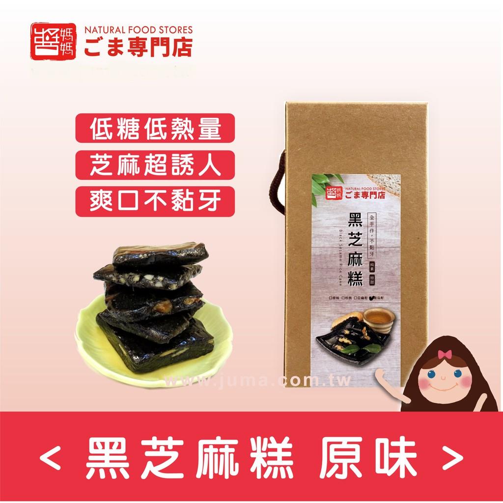 【醬媽媽芝麻醬】養生< 黑芝麻糕 原味 > 300g/盒 濃濃黑芝麻香氣超誘人,越吃越上癮!