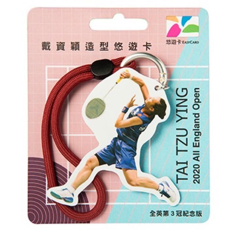 東京奧運來了!戴資穎記念悠遊卡 無可取戴背面有簽名 全英第三冠紀念版僅有一張