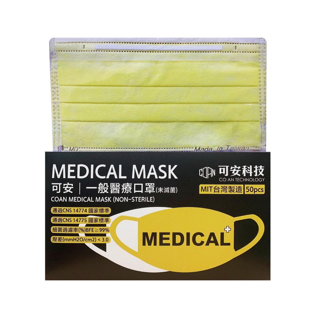 可安 一般醫療口罩(亮黃-成人平面款)-50入【富康活力藥局】