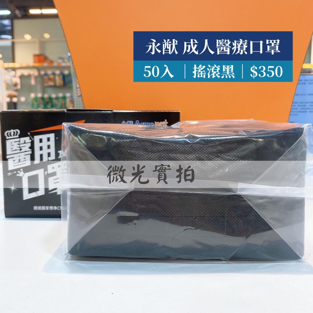 ▶︎現貨 五層 醫用口罩 台灣製 雙鋼印|永猷 成人醫用口罩 50入 搖滾黑 通過國家標準CNS14774