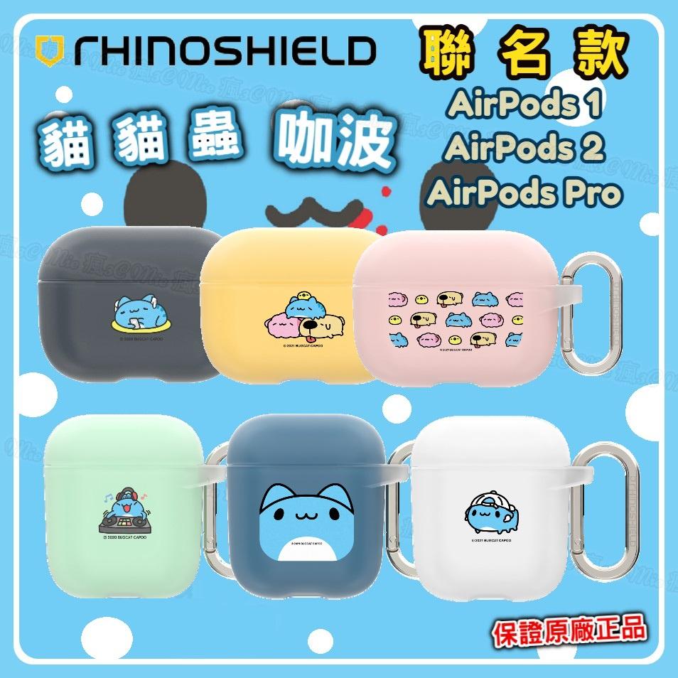 犀牛盾 AirPods/AirPods Pro 聯名設計款保護套 貓貓蟲咖波 客製商品