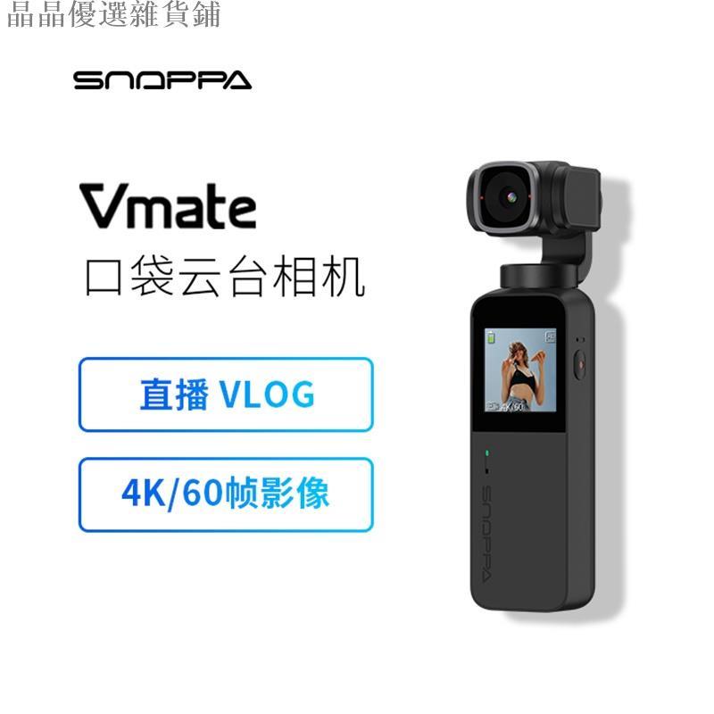晶晶優選雜貨鋪隨拍 Snoppa Vmate 手持口袋雲臺穩定器 相機 掌上防抖 Vlog 攝像機直播 手持雲臺 手持穩
