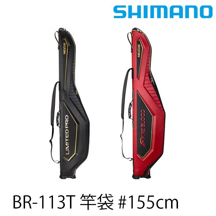 SHIMANO BR-113T #155cm [漁拓釣具] [遠征竿袋][磯釣]