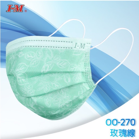 💯台灣製(MD鋼印)現貨 愛民 玫瑰線 成人醫用平面口罩