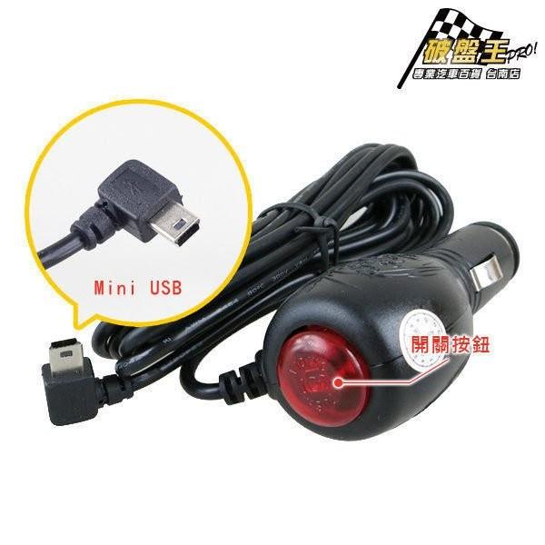 台南 破盤王 台灣製 行車記錄器 專用【3.5米長 可開關 MINI USB】車充線 電源線 GOPAD 5
